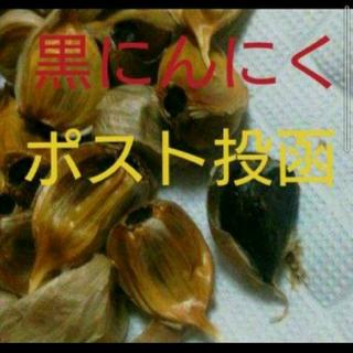 14      黒にんにく バラ760g  国産にんにく使用(野菜)