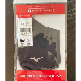 ミズノ(MIZUNO)のミズノ ブレスサーモ カバー チャコールグレー(その他)