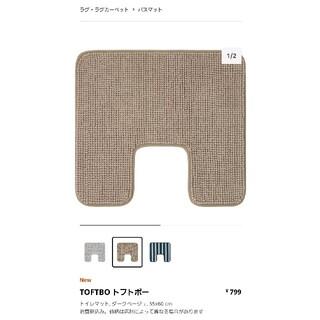 イケア(IKEA)のあーちむ様専用!IKEA TOFTBO トフトボー トイレマットです。(トイレマット)