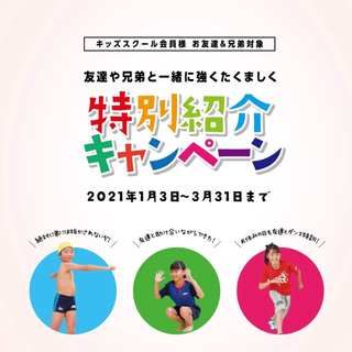 【迅速対応】セントラルスポーツ キッズスクール 特別紹介キャンペーン(その他)