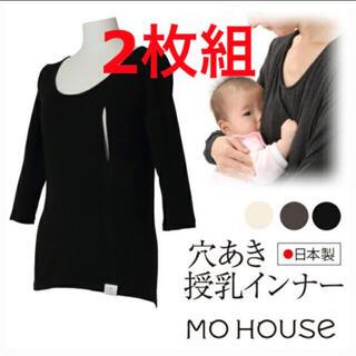 モーハウス(Mo-House)のMOHOUSE 授乳服 インナー(マタニティトップス)
