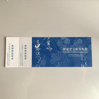 ミツビシ(三菱)の静嘉堂文庫美術館 無料御招待券×2枚 三菱商事株主優待(美術館/博物館)