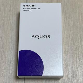 シャープ(SHARP)のAQUOS sense3 lite シルバーホワイト(スマートフォン本体)