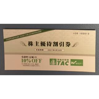 TAC 株主優待割引券(1枚) 2021年6月30日まで有効(その他)