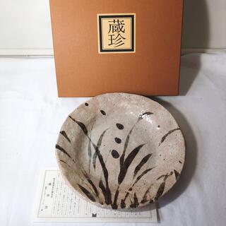 新品・未使用 蔵珍窯 丸皿 草 直径約22cm 高さ約3.5cm No.14(食器)