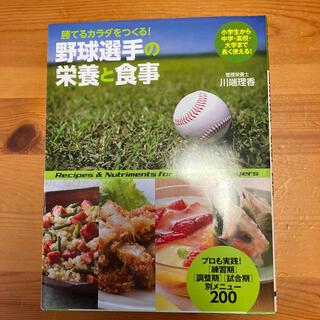 野球選手の栄養と食事 勝てるカラダをつくる!(趣味/スポーツ/実用)