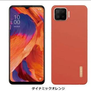 アンドロイド(ANDROID)の【最安値】oppo a73 オレンジ(スマートフォン本体)
