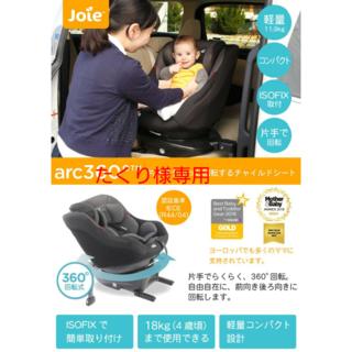 ジョイー(Joie (ベビー用品))のarc360チャイルドシート(自動車用チャイルドシート本体)