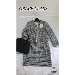 グレースコンチネンタル(GRACE CONTINENTAL)の美品♪ grace class グレースクラス  スカートスーツ(スーツ)