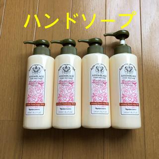 ナリスケショウヒン(ナリス化粧品)の新品未使用あり ナリス アッサンブラージュ クリーミィ ハンドソープ RM 4本(ボディソープ/石鹸)