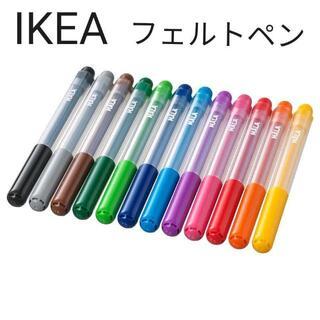 イケア(IKEA)のIKEAフェルトペン12色(その他)