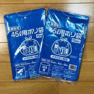 ゴミ袋ポリ袋45リットル (日用品/生活雑貨)