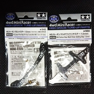 ミニ四駆 HG カーボン ステー 95253 95260(模型/プラモデル)