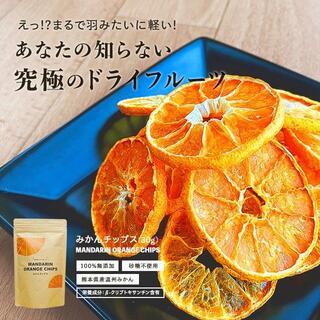 熊本産【正規品】【まとめ買い】ドライフルーツ みかんチップス 国産 30g×8袋(フルーツ)