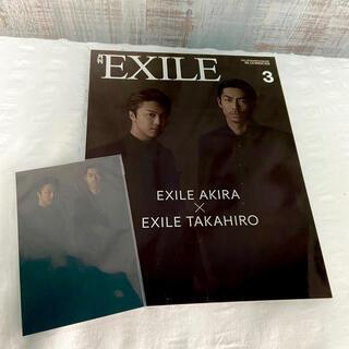 月刊 EXILE 2018.3月号 TAKAHIRO・AKIRA・ランペなど