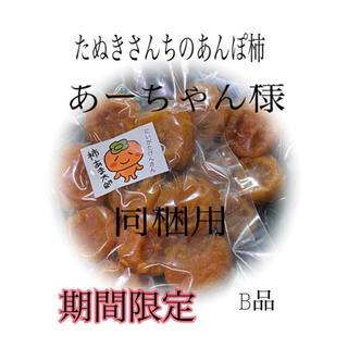 たぬきさんちのあんぽ柿 B品 350g(フルーツ)