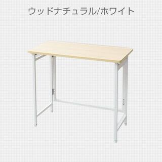山善 折りたたみテーブル パソコンデスク RPST8040HWN/WH(折たたみテーブル)