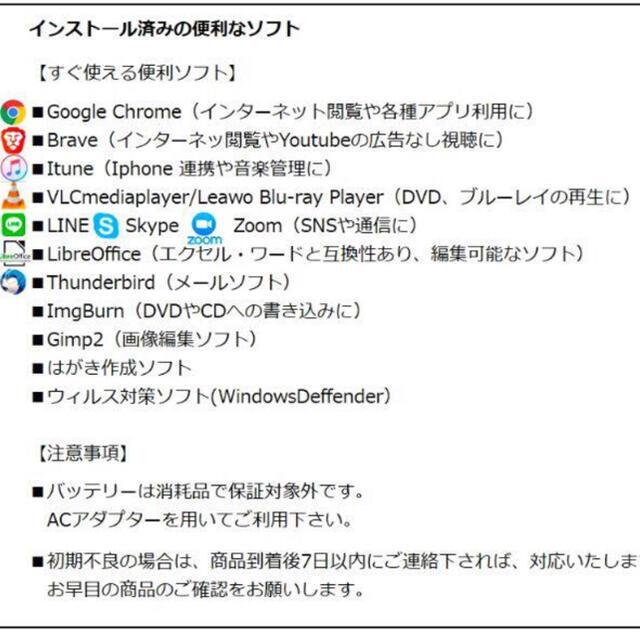 NEC(エヌイーシー)のあっ♪かわいい ノートパソコン 本体 Windows10 NEC LS150 スマホ/家電/カメラのPC/タブレット(ノートPC)の商品写真