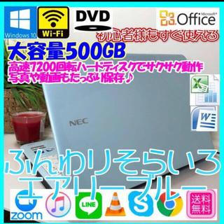 エヌイーシー(NEC)のあっ♪かわいい ノートパソコン 本体 Windows10 NEC LS150(ノートPC)