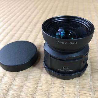 リコー(RICOH)のRICOH GW-1 と GH-1(レンズ(単焦点))