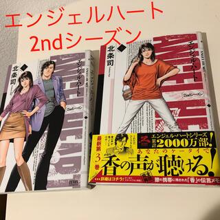エンジェル・ハ-ト2ndシ-ズン 1、2巻セット