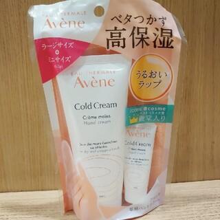 アベンヌ(Avene)のAvene薬用ハンドクリームラージ+ミニサイズ(ハンドクリーム)