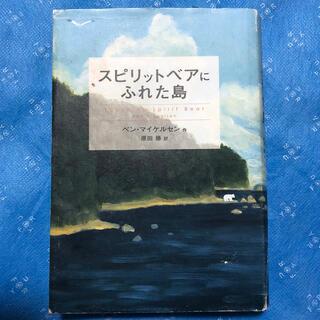スピリットベアにふれた島(絵本/児童書)