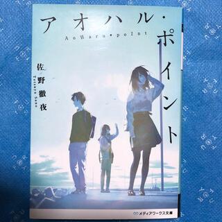 アオハル・ポイント(文学/小説)
