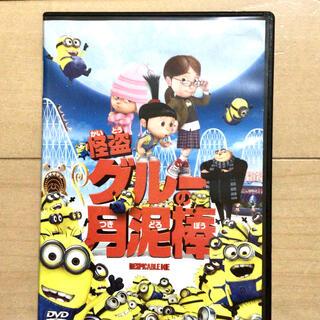 怪盗グルーの月泥棒DVD(キッズ/ファミリー)