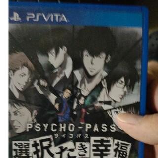 PSYCHO-PASS サイコパス 選択なき幸福 Vita(携帯用ゲームソフト)