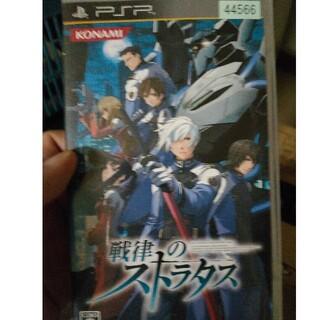 戦律のストラタス PSP(携帯用ゲームソフト)