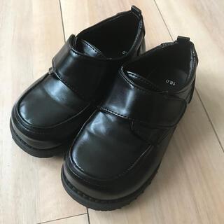 フォーマルシューズ 18.0cm 入学卒園 男の子(ローファー)