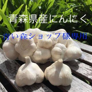 青森県産にんにく(野菜)