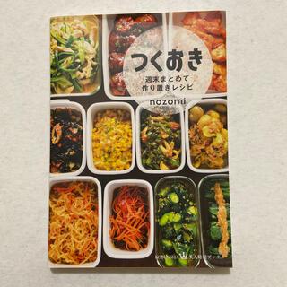 コウブンシャ(光文社)のつくおき 週末まとめて作り置きレシピ本(料理/グルメ)