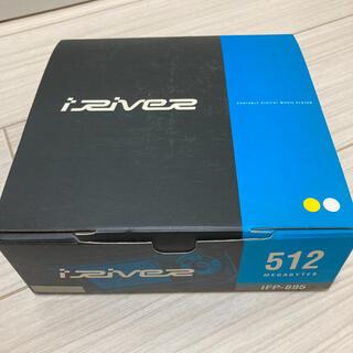 アイリバー(iriver)のiriver iFP-895 512MG mp3プレイヤー(ポータブルプレーヤー)
