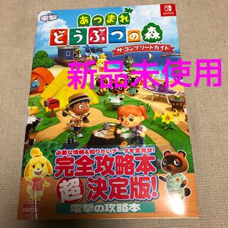 ニンテンドースイッチ(Nintendo Switch)の● 新品未使用 あつまれどうぶつの森 完全攻略本 超決定版!(ゲーム)