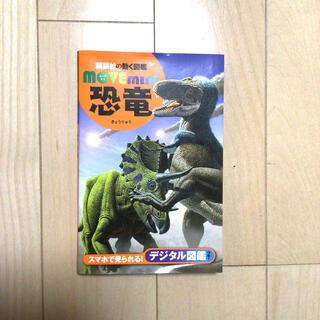 動く図鑑 恐竜 講談社 (絵本/児童書)