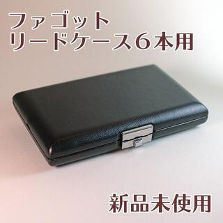【新品】ファゴット リードケース 6本(ファゴット)