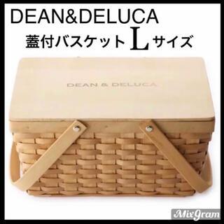 ディーンアンドデルーカ(DEAN & DELUCA)のDEAN&DELUCA蓋つきバスケットL かごバック 旅行トートバック裁縫箱(かごバッグ/ストローバッグ)