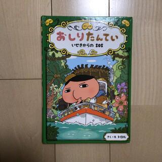 おしりたんてい いせきからのSOS(絵本/児童書)