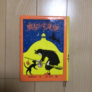 魔女の宅急便(絵本/児童書)