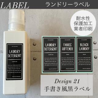 【即購入OK】ランドリーラベル21番手書き風黒ラベル(しおり/ステッカー)