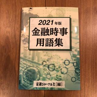 最新 金融時事用語集 2021年版(ビジネス/経済)