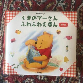 クマノプーサン(くまのプーさん)のくまのプ-さんふわふわえほん 第1集(絵本/児童書)