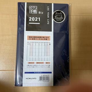 コクヨ(コクヨ)のジブン手帳Biz マットネイビー(手帳)