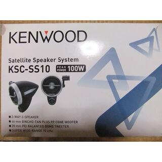 ケンウッド(KENWOOD)のKENWOOD サテライトスピーカー KSC-SS10 中古(カーオーディオ)