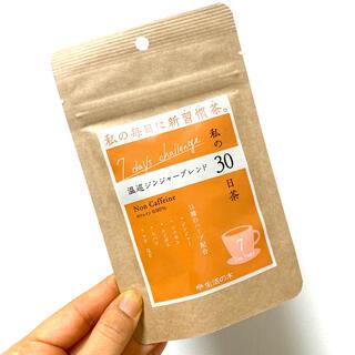 セイカツノキ(生活の木)の生活の木 私の30日茶 温巡ジンジャーブレンド【ティーバッグ7個入り】(茶)