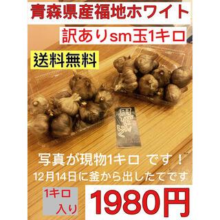 黒にんにく 青森県産福地ホワイト訳ありsm玉1キロ 黒ニンニク(野菜)