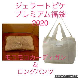 新品★ジェラートピケ★2020プレミアム福袋★モコモコカーディガン&ロングパンツ