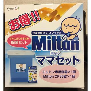 ミントン(MINTON)のミルトン ママセット(哺乳ビン用消毒/衛生ケース)